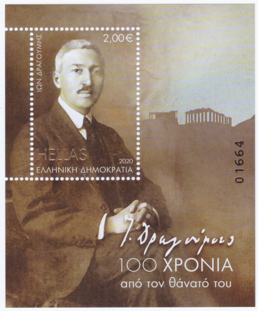 Ion Dragoumis on Commemorative Stamp Issued by the Hellenic Post