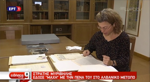 Leda Costaki talking about Stratis Myrivilis on the ERT News